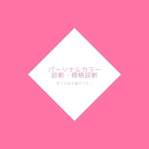 ピンク 菱形