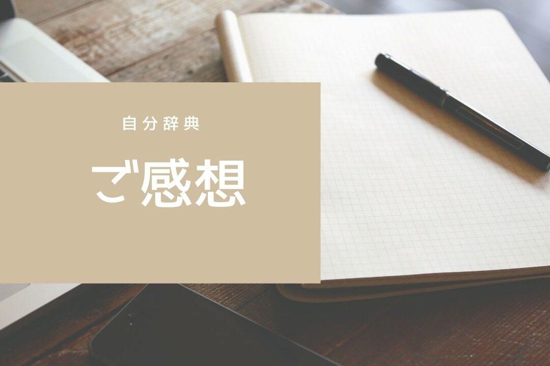 ノート ペン 勉強