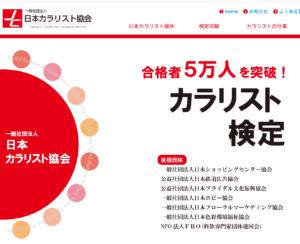 日本カラリスト協会