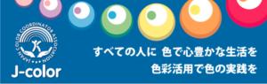 一般社団法人日本カラーコーディネーター協会 「色彩活用パーソナルカラー検定」