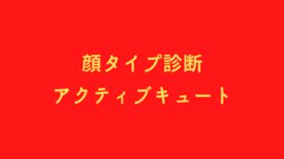 赤 黄色 顔タイプ