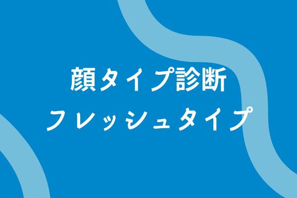 青 顔タイプ