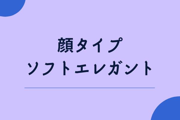 顔タイプ 紫