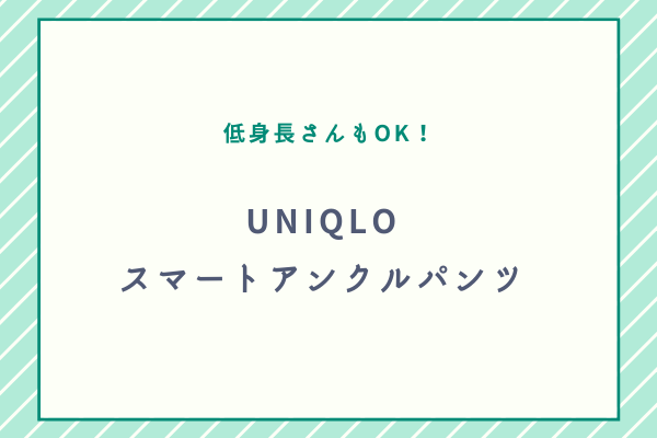 緑 UNIQLO