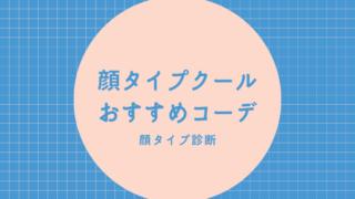 青 ピンク